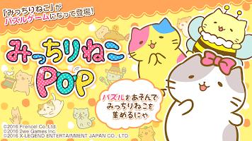 Screenshot 1: 團團喵POP
