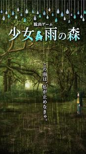 少女與雨之森林