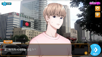Screenshot 3: 너와의 로맨틱 스캔들