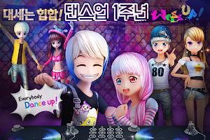 Screenshot 2: 戀舞 (韓版)