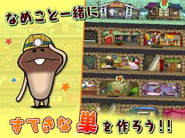 Screenshot 1: Nameko no Su | Japanese