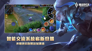 Screenshot 4: Arena of Valor | Chinois Traditionnel