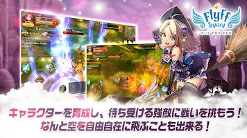 Screenshot 3: Flyff Legacy (日版)