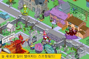 Screenshot 4: 심슨가족™ Springfield