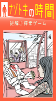 Screenshot 1: ナゾトキの時間 - 謎解き×アドベンチャー
