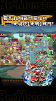 Screenshot 4: Re:Monster〜哥布林轉生記〜