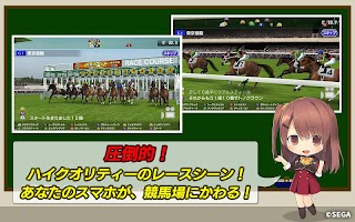 Screenshot 3: StarHorse Pocket –競馬ゲーム–