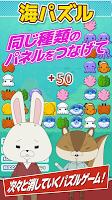 Screenshot 2: 紙兎ロぺパズル