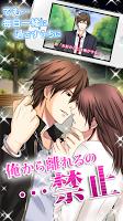Screenshot 3: 恋人は専属SP