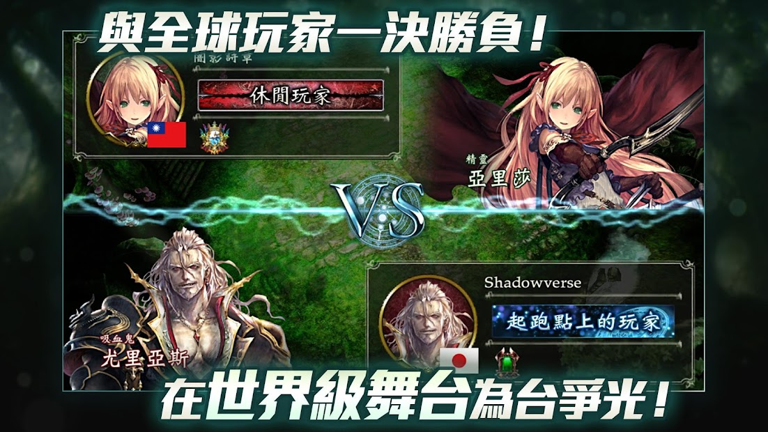 Screenshot 2: SHADOWVERSE 國際版/闇影詩章