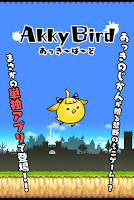 Screenshot 1: Akky Bird