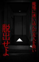 Screenshot 2: ~探索系ホラー脱出ゲーム アヤカ~