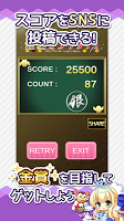 Screenshot 4: 金色美少女大作戦!