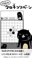Screenshot 1: 熊貓與狗的黑貓黑白棋