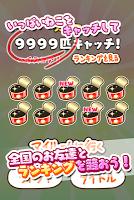 Screenshot 4: ねこかんコレクション★無料ねこキャッチゲーム★
