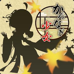 Icon: かんなぎ少女~和風吹っ飛ばしアクション~