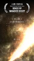 Screenshot 2: OPUS 地球計畫