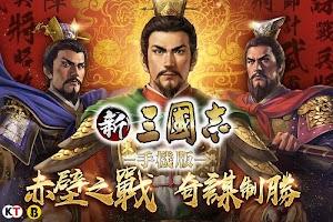 Screenshot 1: 新三國志手機版-光榮特庫摩授權