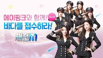 Screenshot 1: 海戰M