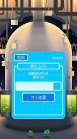 Screenshot 4: 綠色星球