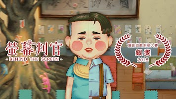 Screenshot 4: 螢幕判官