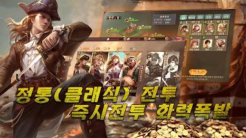 Screenshot 4: 海上抗戰