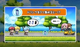 Screenshot 3: 黒子のダッシュ!