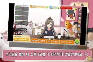 Screenshot 4: 育成網路實況主