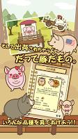 Screenshot 3: 養豬場   日版