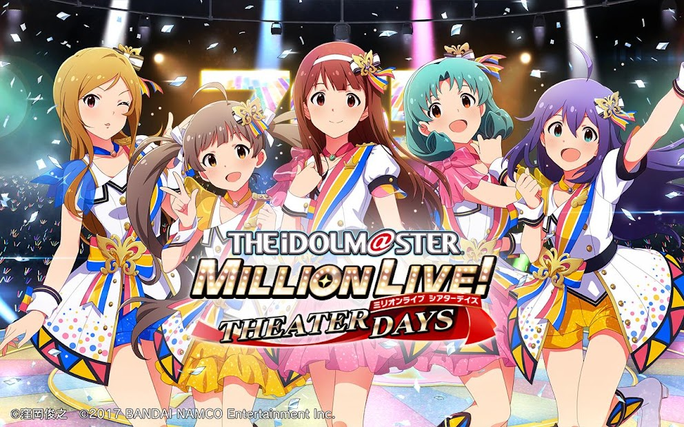 Screenshot 1: 偶像大師 MILLION LIVE!THEATER DAYS