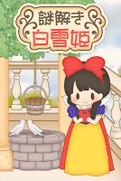 Screenshot 1: 脱出ゲーム 謎解き白雪姫