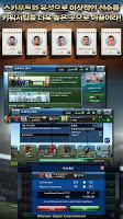 Screenshot 3: PES 클럽 매니저 | 일본판