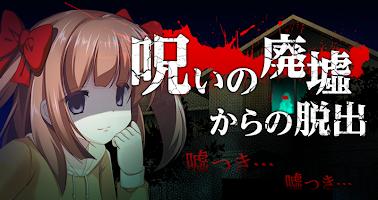 Screenshot 1: 脱出ゲーム:呪いの廃墟からの脱出
