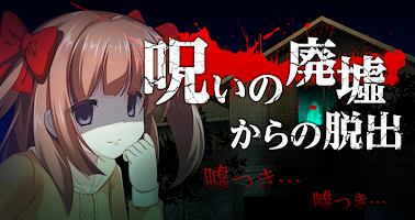 Screenshot 1: 逃脫遊戲 從被詛咒的廢墟逃出