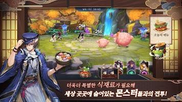Screenshot 4: 요괴미식가:Cook&Life_한국버전