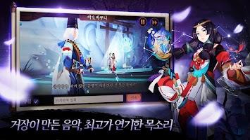 Screenshot 3: 陰陽師 | 韓文版