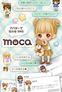 moca (モカ) 虛擬交流★