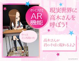 Screenshot 4: Karakai Shobu no Takagi-san