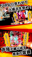 Screenshot 3: Bakumatsu Rock ULTIMATE SOUL