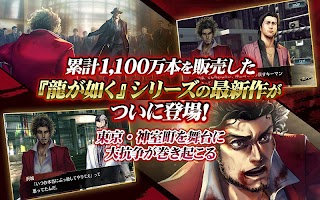 Screenshot 1: Yakuza ONLINE