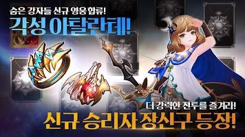 Screenshot 3: Seven Knights | Korean