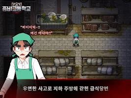Screenshot 3: 좀비고등학교 : 검은 주방