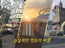 Screenshot 4: 決勝時刻Mobile | 韓版