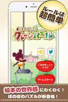 Screenshot 1: くまのがっこう 〜クレーンパズル〜