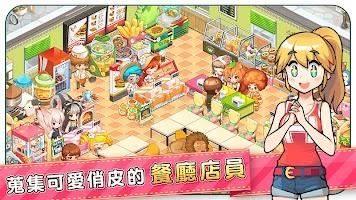 Screenshot 4: 漢堡物語