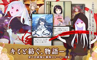 Screenshot 3: 妖怪百姫たん![妖怪×美少女育成ゲームアプリの決定版]