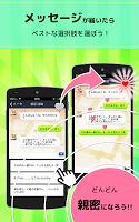 Screenshot 3: リア充はじめました(仮)既読or放置の無料SNS風恋愛ゲーム