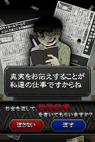 Screenshot 2: ニコニコまごころ不動産