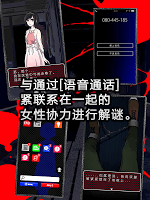 Screenshot 3: 脱出游戏 声之寄托SP