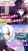 Screenshot 3: 天下統一戀亂